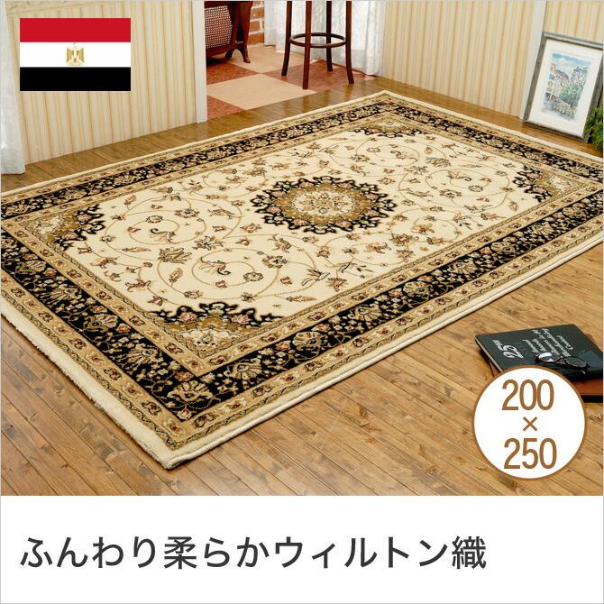 ふんわり柔らかウィルトン織  200×250cm ベージュ