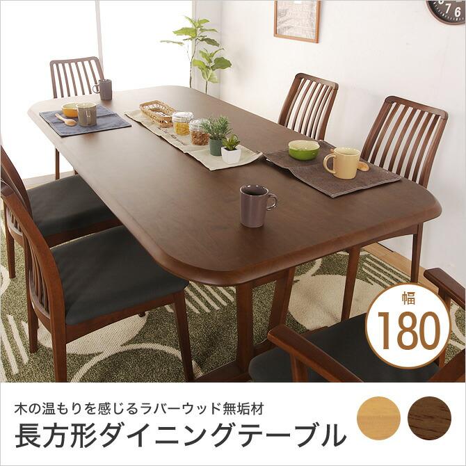 テーブル長方形タイプ幅180奥行90