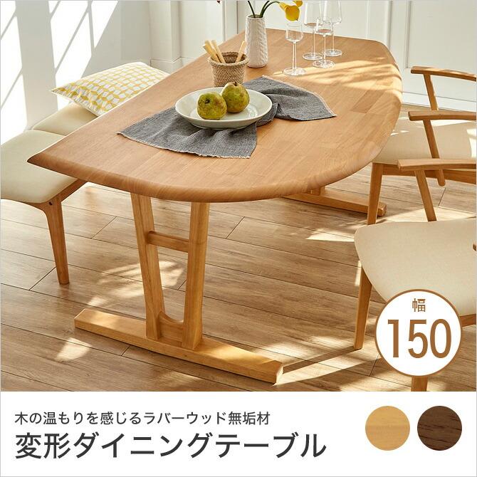 テーブル変形タイプ幅150奥行90