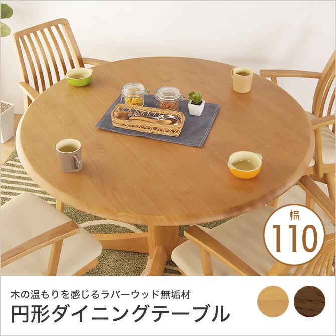 テーブル円形タイプ幅110奥行110