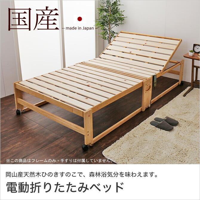 電動ひのきすのこベッド