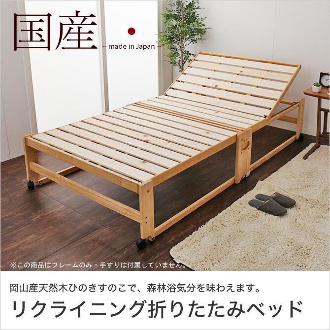 リクライニングひのきすのこベッド