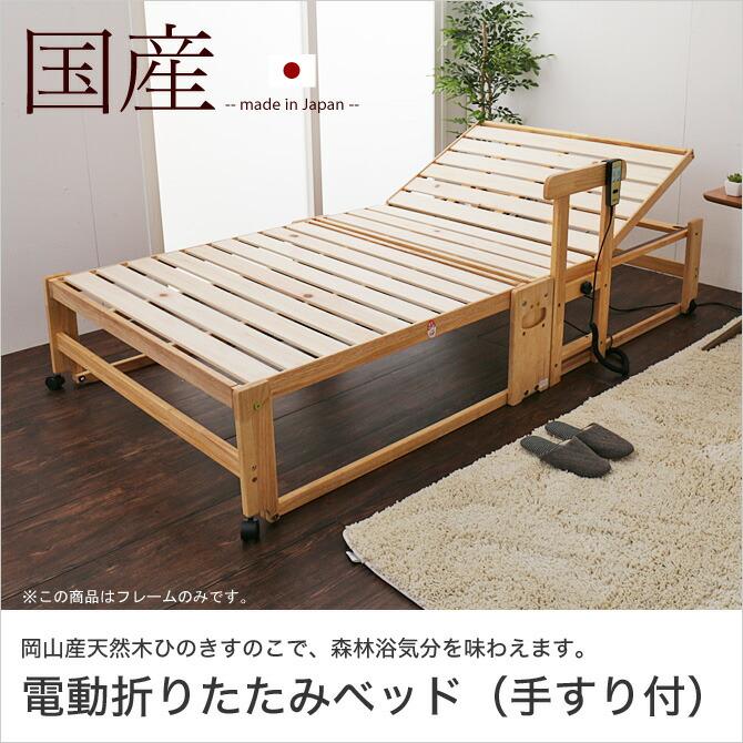 電動ベッド ひのきすのこ 手すり付き