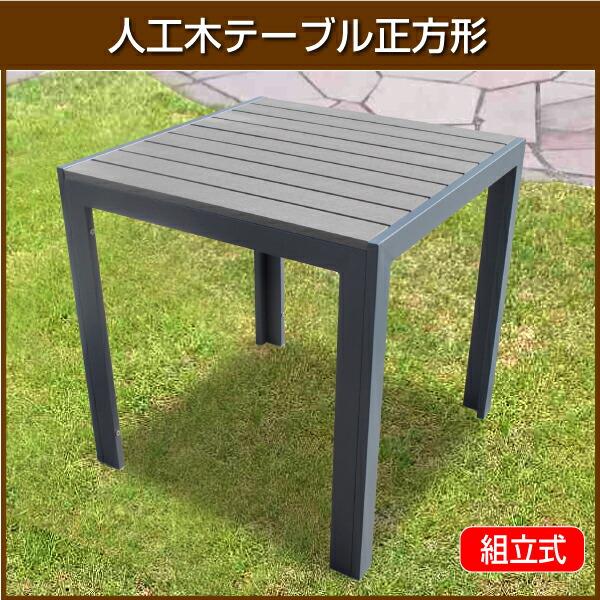 人工木テーブル正方形 (DB)
