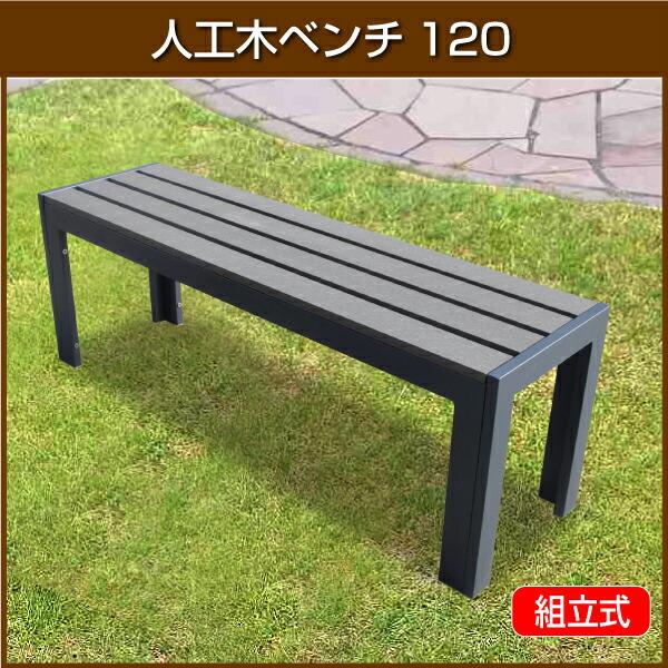 人工木ベンチ120 (DB)