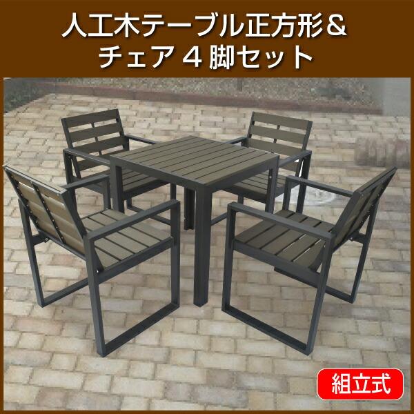 人工木テーブル正方形 チェア4脚セット
