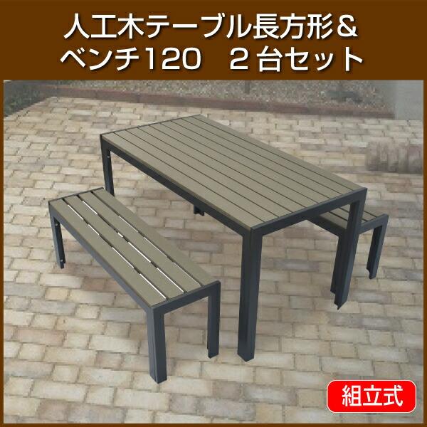 人工木テーブル長方形 ベンチ120 2台セット