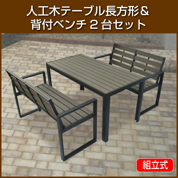 人工木テーブル長方形 背付ベンチ2台セット