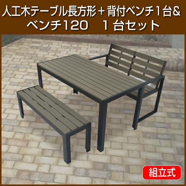 人工木テーブル長方形 背付ベンチ1台 人工木ベンチ120 1台 セット