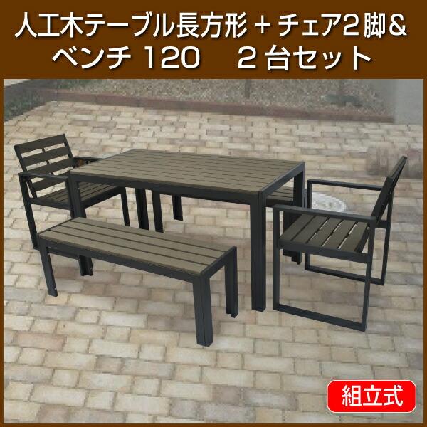 人工木テーブル長方形 人工木チェア2脚 人工木ベンチ120 2台セット