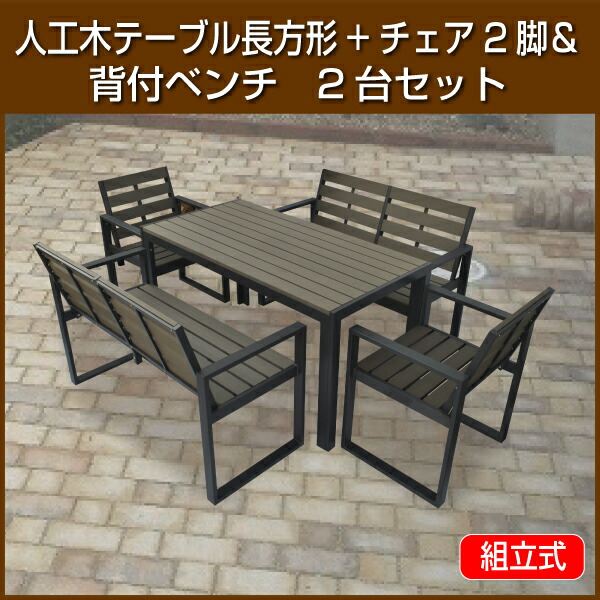 人工木テーブル長方形 人工木チェア2脚 背付ベンチ2台セット