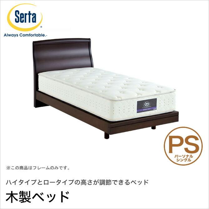 Serta サータ 「MOTION PERFECT 554」 モーションパーフェクト 567 ステーション PS