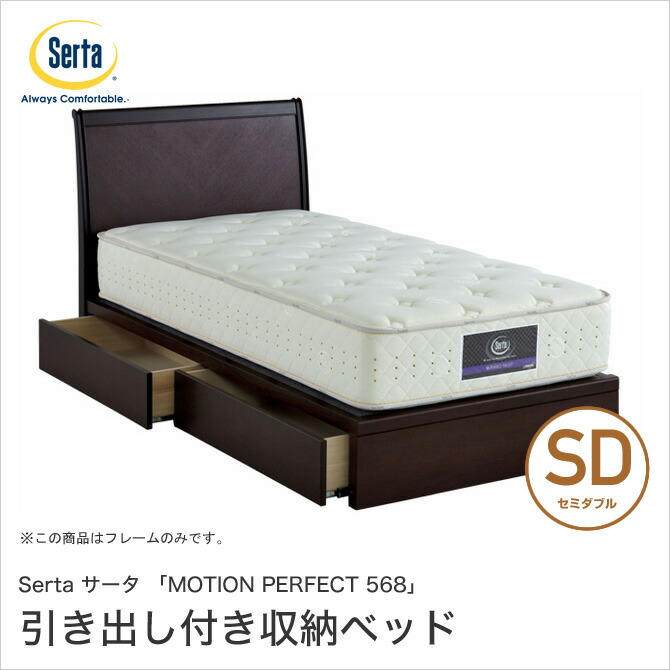 Serta サータ 「MOTION PERFECT 554」 モーションパーフェクト 568 引出し付き SD
