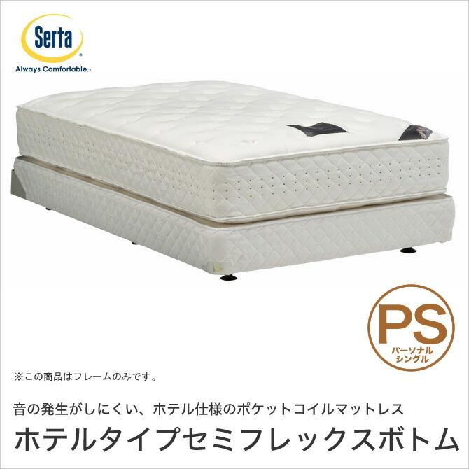Serta サータ 「MOTION PERFECT 554」 モーションパーフェクト 568 ホテルタイプセミフレックスボトム Total PS