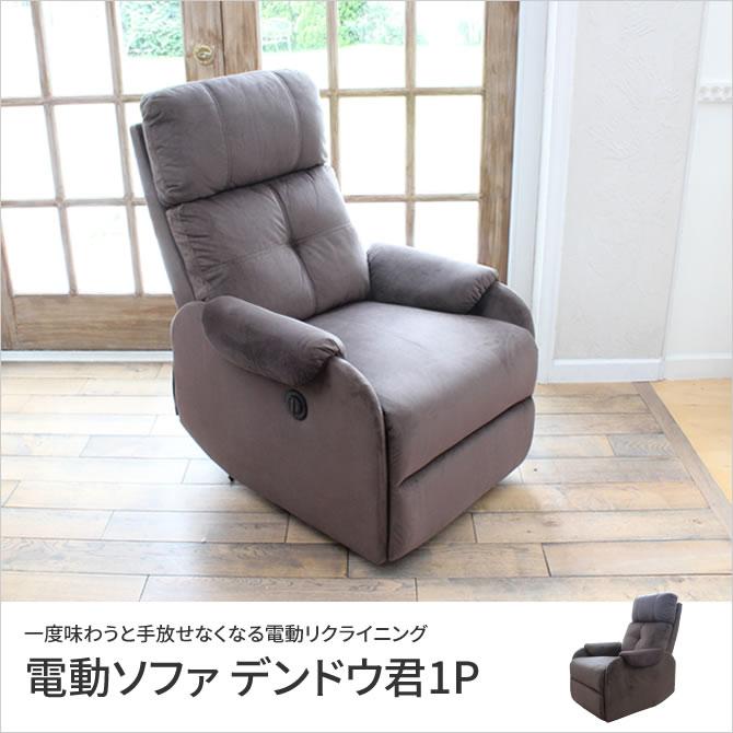 電動ソファ 1P