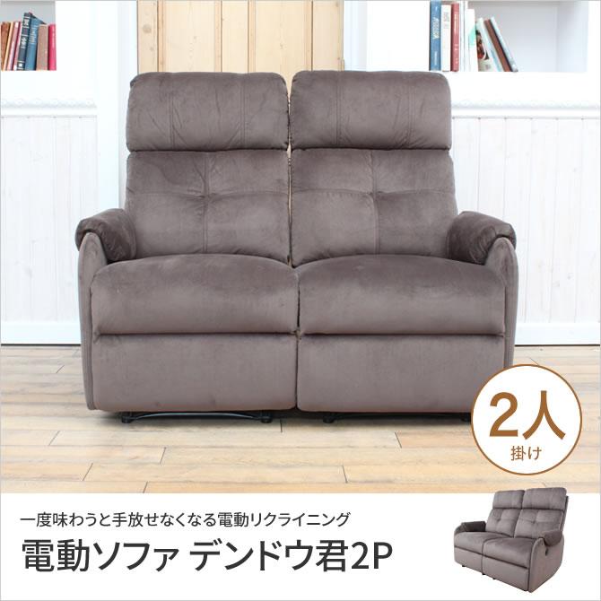 電動ソファ デンドウ君 2P
