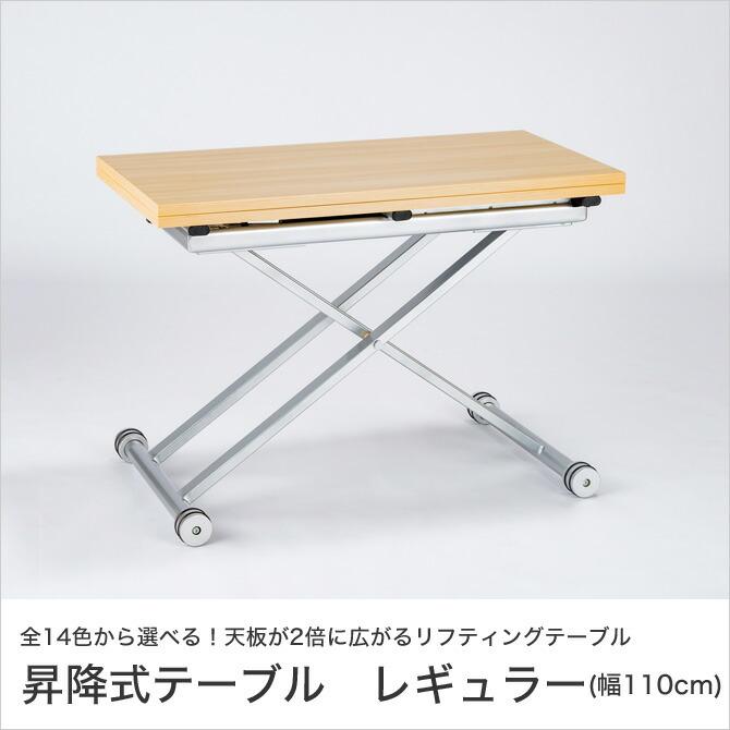 昇降テーブル レギュラー