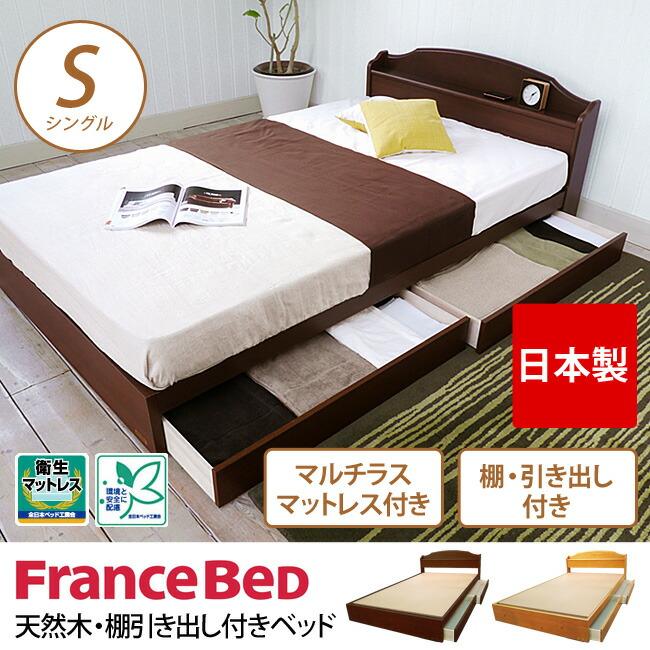 【フランスベッド】【2年保証】天然木棚 引き出し付き収納ベッド
