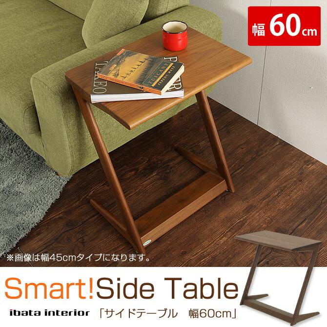 「スマート!サイドテーブル」幅60cm ライフスタイルに合わせて自由に使う
