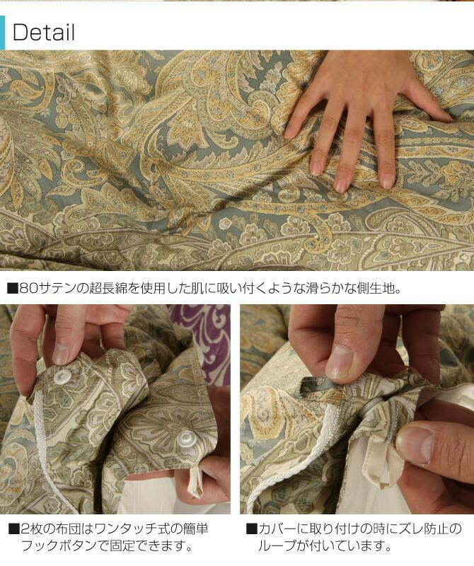 80サテンの超長綿を使用した肌に吸い付くような滑らかな側地