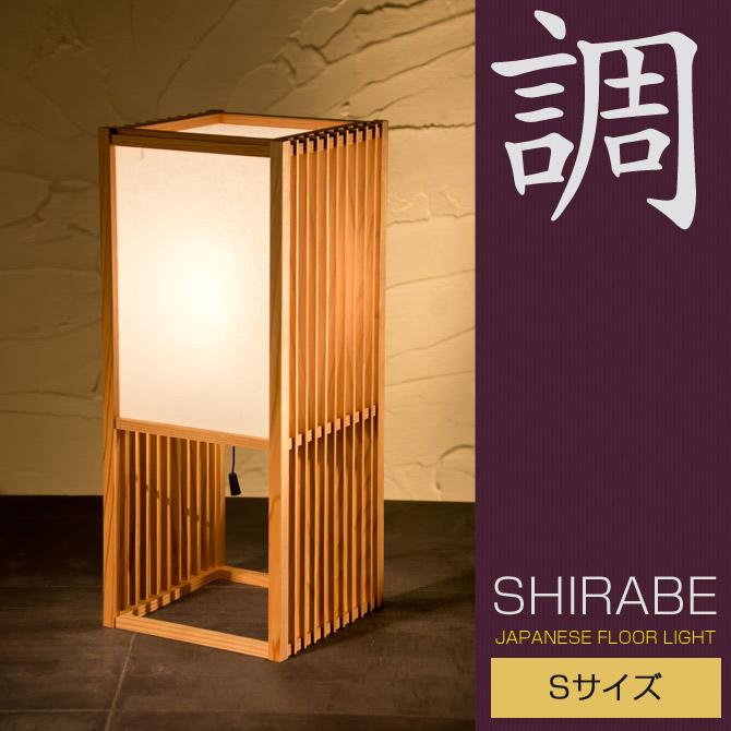 フロアライト 行灯 調S A523 shirabe Sサイズ