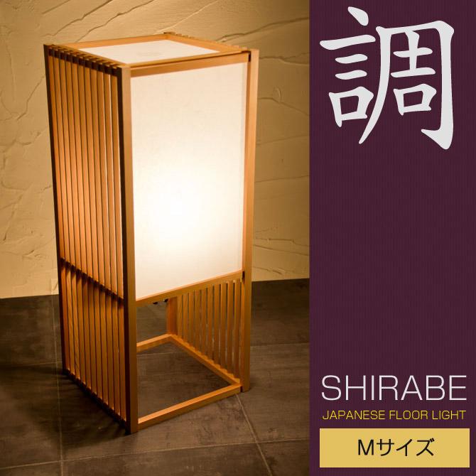 フロアライト 行灯 調M A524 shirabe Mサイズ