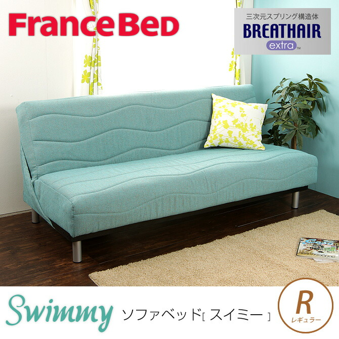 フランスベッド スイミー