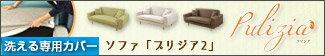 2.5Pソファプリジア2専用カバー