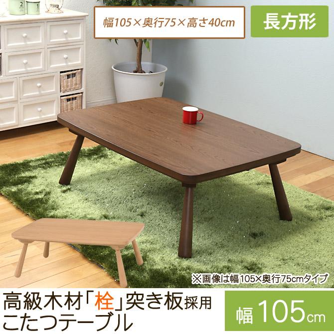 高級木材「栓」突き板採用こたつテーブル 幅105cm 長方形