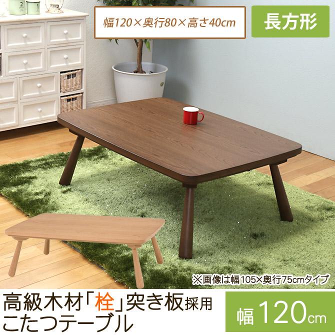 高級木材「栓」突き板採用こたつテーブル 幅120cm 長方形