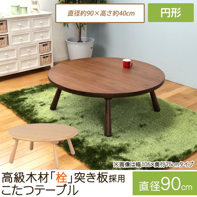高級木材「栓」突き板採用こたつテーブル 幅90cm 円形