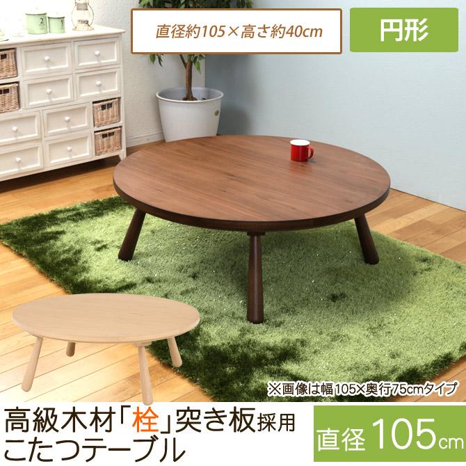 高級木材「栓」突き板採用こたつテーブル 幅10cm5 円形