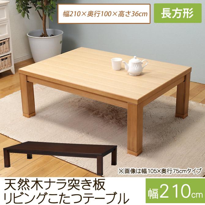 天然木ナラ突き板リビングこたつテーブル 幅210cm