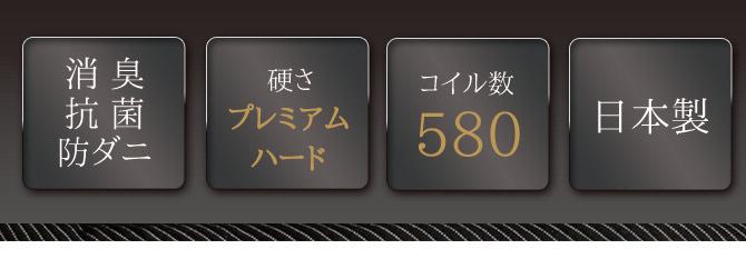 消臭抗菌防ダニ/硬さ:プレミアムハード/コイル数:580/日本製