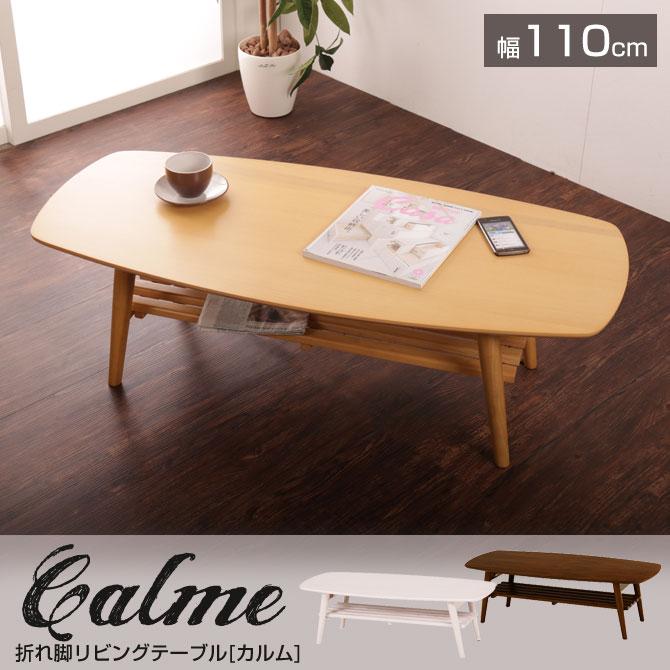 折れ脚・棚付テーブル 長方形(幅110cm)