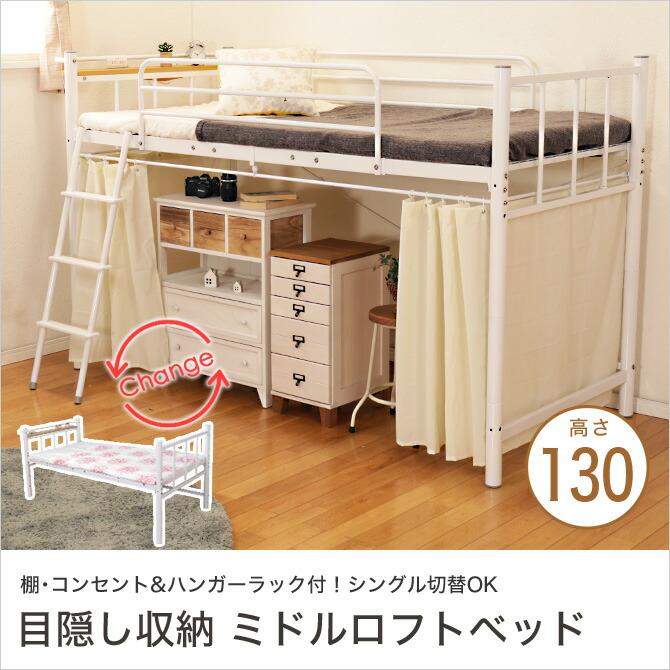 高さ130cm 【ホワイト】