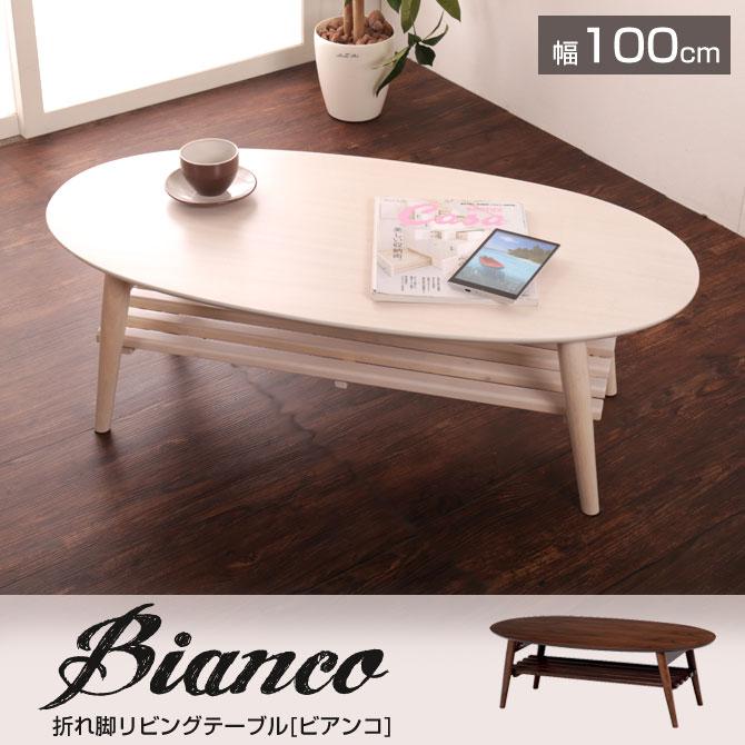 折れ脚・棚付テーブル オーバル(幅100cm)