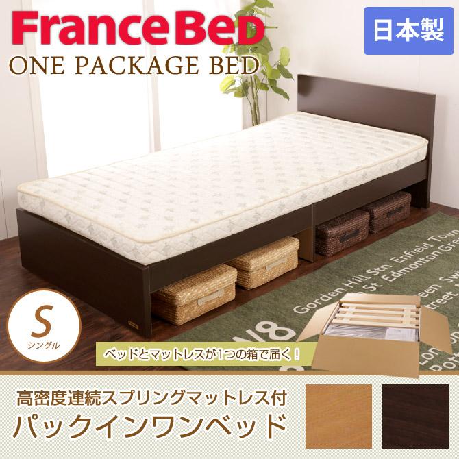 フランスベッド 木製 すのこベッド AS…
