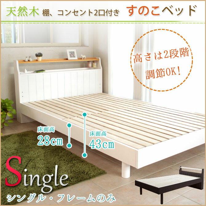 【アンティーク調】天然木★すのこベッド シングルベッド