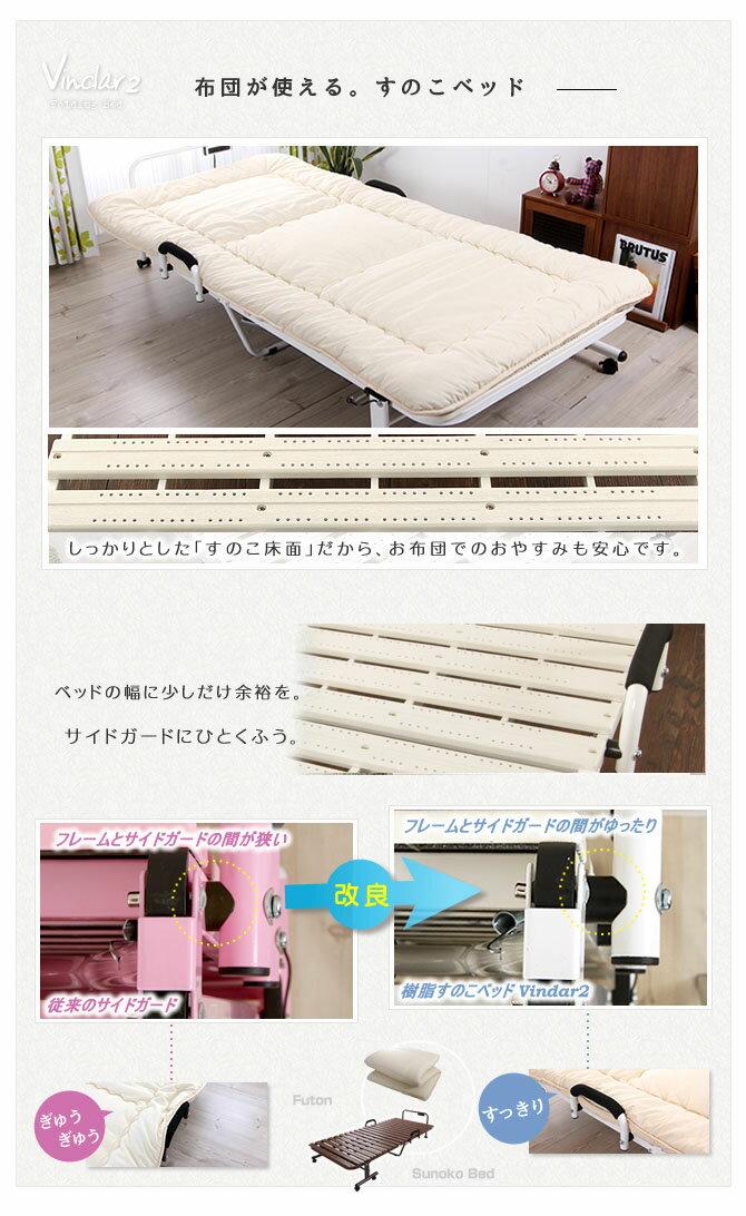 布団がつかえるスノコのベッド