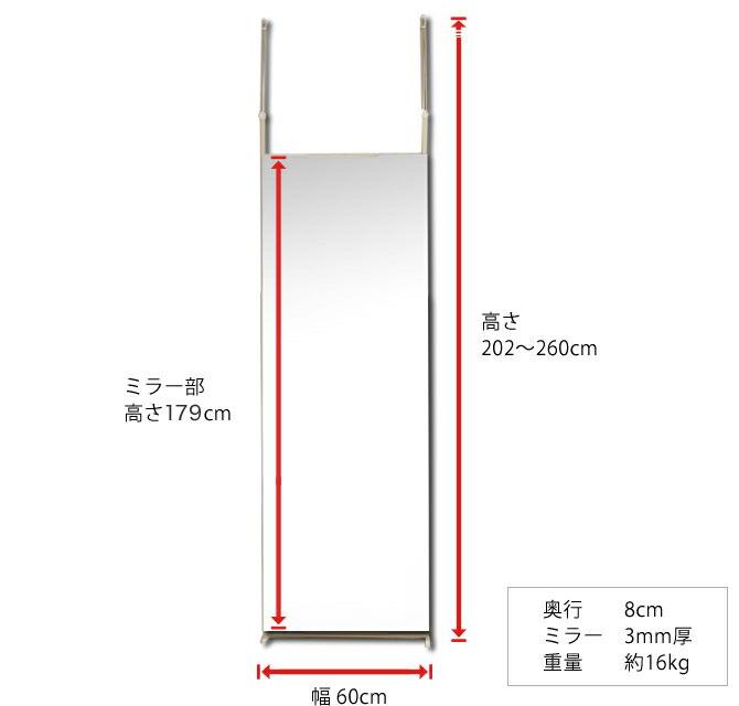 天井突っ張りスリムミラー サイズ