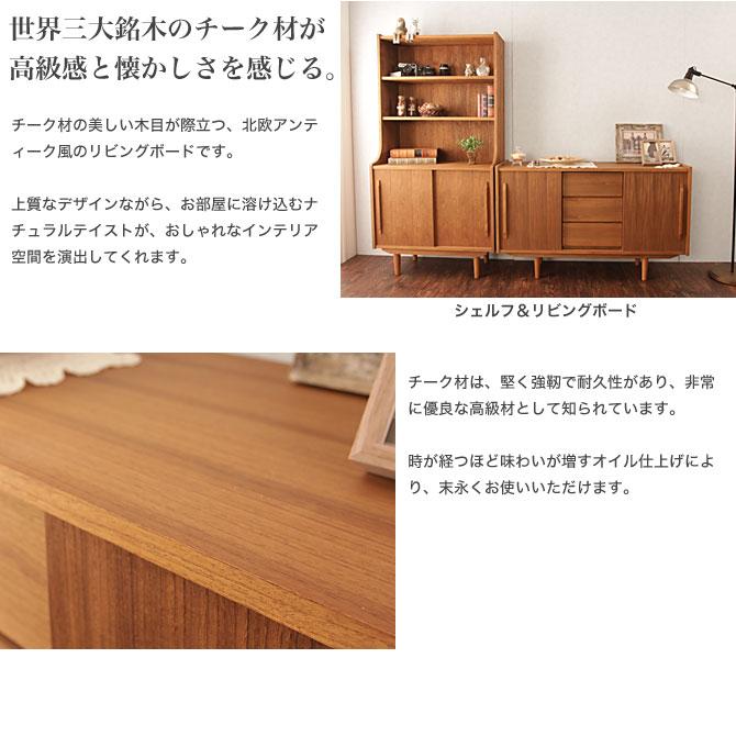 世界三大銘木のチーク材が高級感と懐かしさを感じる