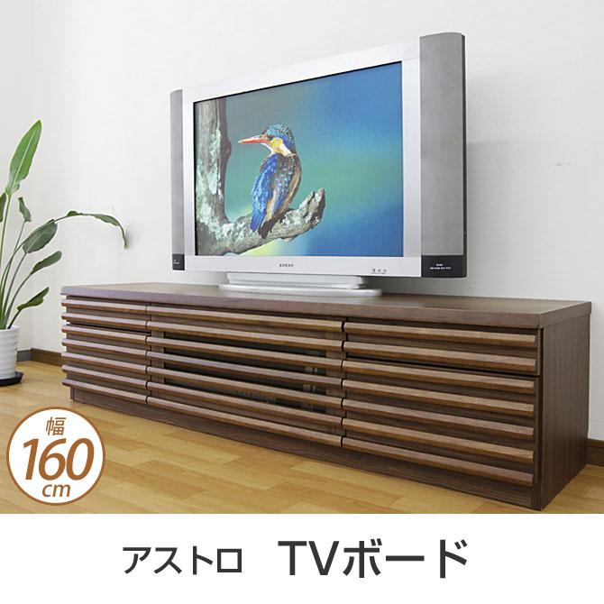 アストロ TVボード幅160cm