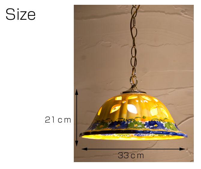 スペイン陶器ペンダントライト SR7336 サイズ