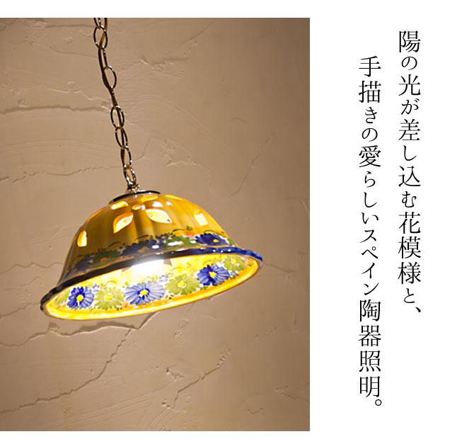 スペイン陶器照明
