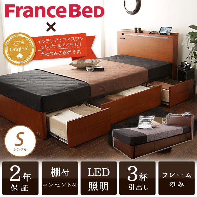 フランスベッド共同開発  引き出し収納ベッド シングル 【棚付き LED照明付】