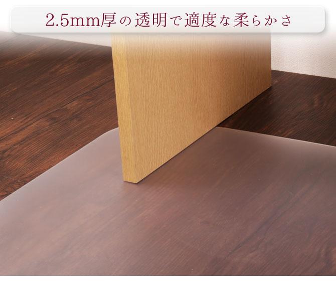 2.5mm厚の透明で適度な柔らかさ