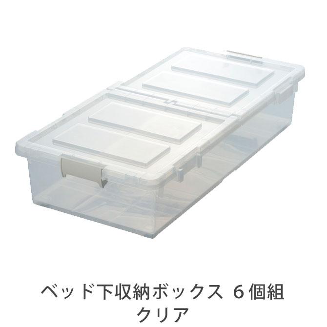 ベッド下収納ボックス 6個組 クリア