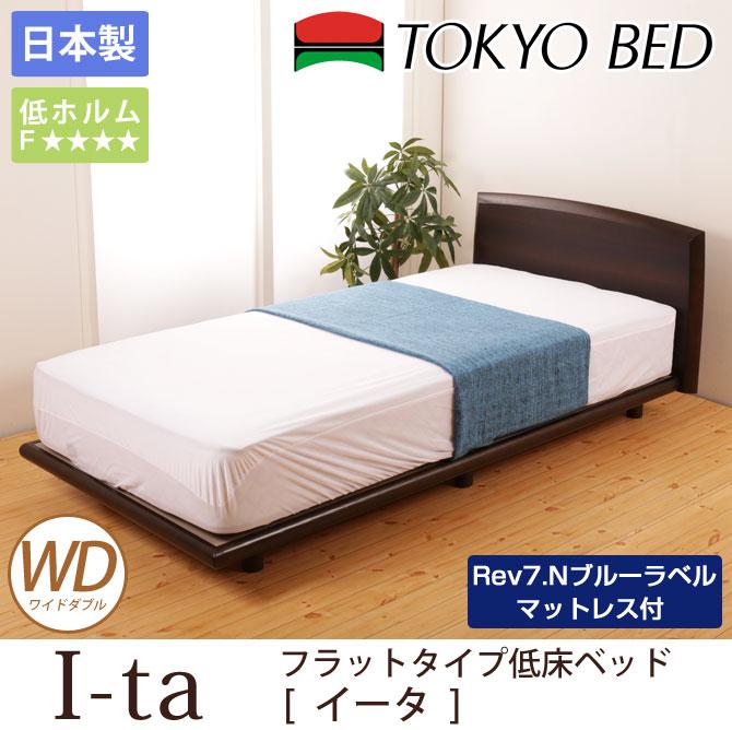 東京ベッド パネル型ベッド イータ ワイドダブル フレーム