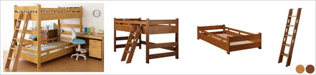 二段ベッドAセット(ロフトベッド(ロータイプ)+コンビベッド+二段ベッド用ハシゴ)